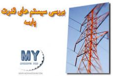 دانلود مقاله کلیاتی از سیستمهای قدرت