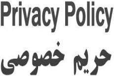 دانلود پاورپوینت حریم خصوصی