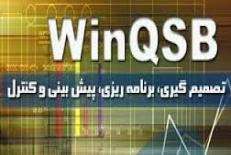 اموزش فارسی نرم افزار WinQSB