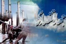 دانلود مقاله جهاد اقتصادی و نقش آن در توسعه اقتصادی کشور