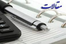 دانلود مقاله تئوری حسابداری اجتماعی
