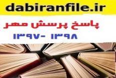 تحقیق پرسش مهر 1399-1398