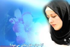 دانلود مقاله عفاف و حجاب در اديان