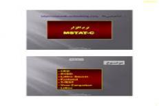 دانلود آموزش نرم افزار MSTAT-C