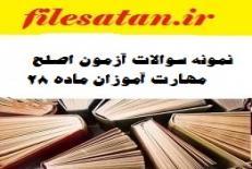 نمونه سوالات آزمون اصلح مهارت آموزان ماده ۲۸