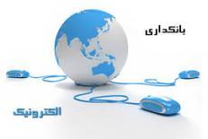 موانع و منابع پياده سازي  بانکداري الکترونيک در ايران