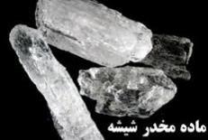 دانلود پاورپوینت مواد مخدر شیشه