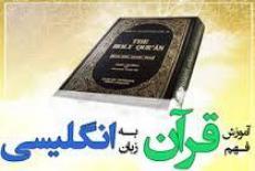 مجموعه جدید قرآن کریم به زبان انگلیسی در سه قالب نرم افزاری