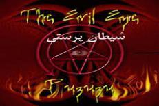 دانلود پاورپوینت آشنايي با شيطانپرستي