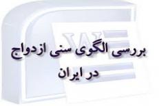 دانلود مقاله بررسي الگوي سني ازدواج در ايران