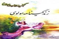 زندگی نامه مولانا جلال الدین