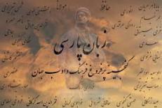 دانلود مقاله تاريخچه زبان ايراني