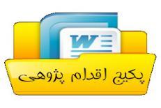 پکیج شماره 3 اقدام پژوهی ، گزارش تخصصی و تجربیات مدون